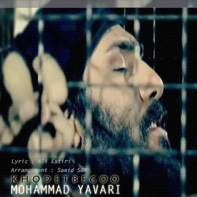 محمد ياوري